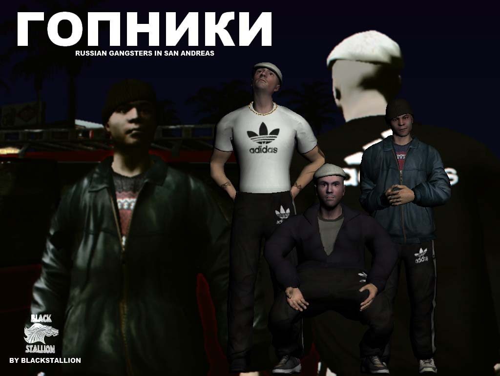 Чит Коды Gangsters 2